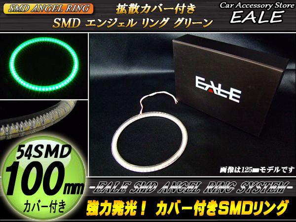 カバー付き SMD LED イカリング イクラリング グリーン 100mm O-146