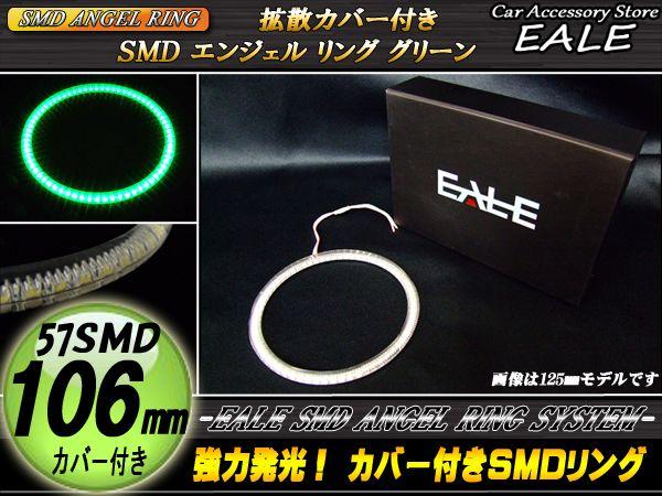 カバー付き SMD LED イカリング イクラリング グリーン 106mm O-147