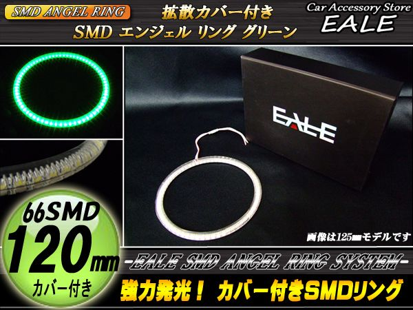 カバー付き SMD LED イカリング イクラリング グリーン 120mm O-148