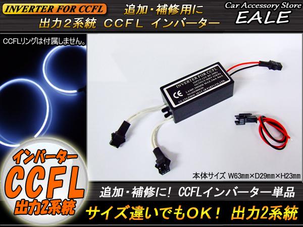 【ネコポス可】 CCFL汎用インバーター単品 出力×2 追加・補修用 ( O-15 )