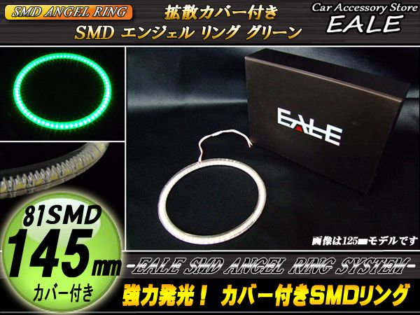 カバー付き SMD LED イカリング イクラリング グリーン 145mm O-150