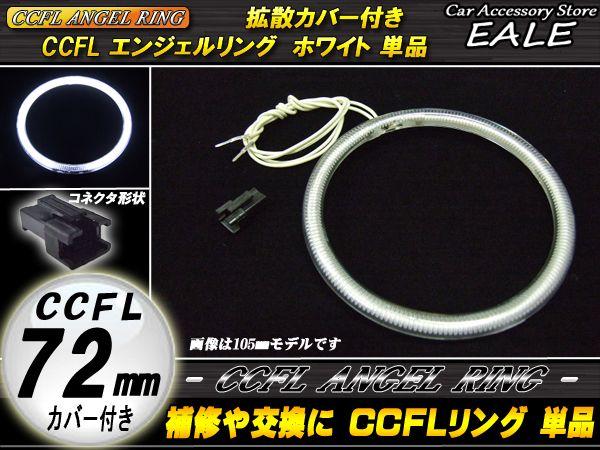 【ネコポス可】 CCFL リング 拡散 カバー付き イカリング 単品 ホワイト 外径 72mm O-152