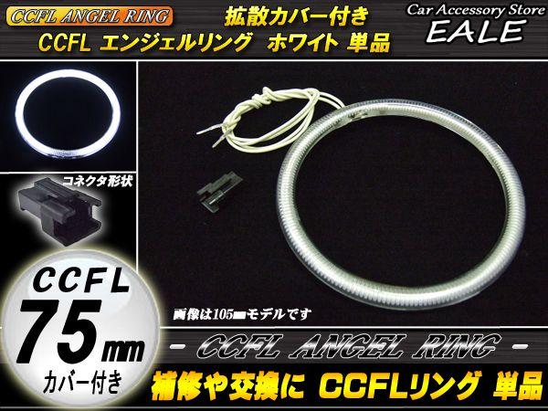 【ネコポス可】 CCFL リング 拡散 カバー付き イカリング 単品 ホワイト 外径 75mm O-153