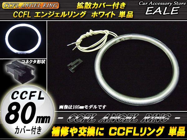 【ネコポス可】 CCFL リング 拡散 カバー付き イカリング 単品 ホワイト 外径 80mm O-154