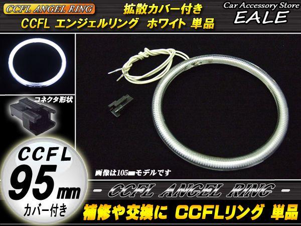 【ネコポス可】 CCFL リング 拡散 カバー付き イカリング 単品 ホワイト 外径 95mm O-157
