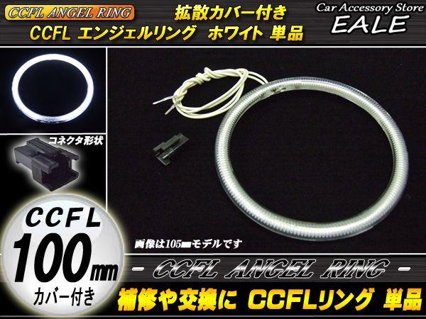 【ネコポス可】 CCFL リング 拡散 カバー付き イカリング 単品 ホワイト 外径 100mm O-158