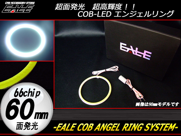 【ネコポス可】 SMDイカリング ハイパワー COB 面発光 ホワイト 60mm ( O-16 )