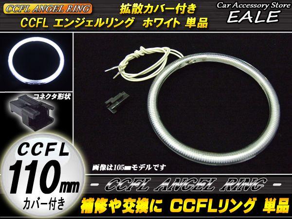 【ネコポス可】 CCFL リング 拡散 カバー付き イカリング 単品 ホワイト 外径 110mm O-160
