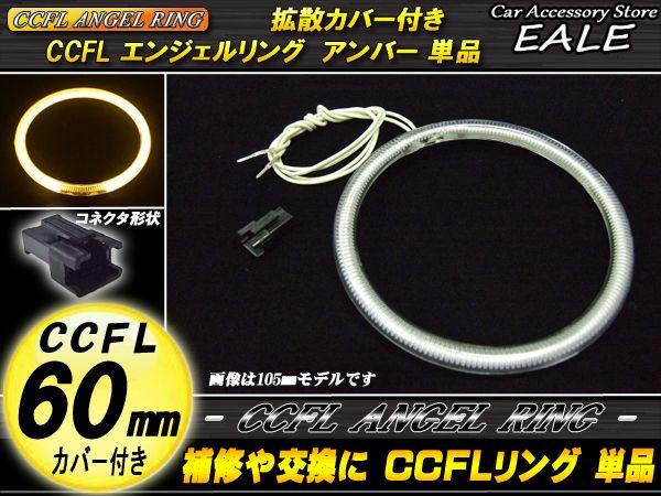 【ネコポス可】 CCFL リング 拡散 カバー付き イカリング 単品 アンバー 外径 60mm O-161