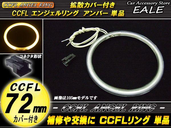 【ネコポス可】 CCFL リング 拡散 カバー付き イカリング 単品 アンバー 外径 72mm O-162