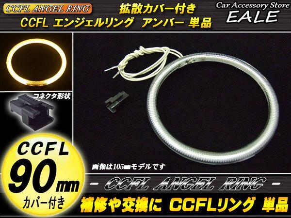 【ネコポス可】 CCFL リング 拡散 カバー付き イカリング 単品 アンバー 外径 90mm O-166