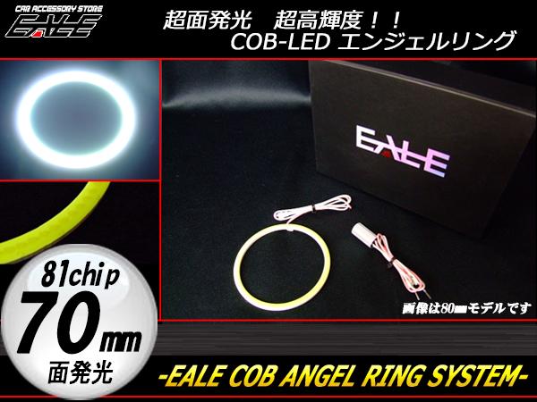 【ネコポス可】 SMDイカリング ハイパワー COB 面発光 ホワイト 70mm ( O-17 )
