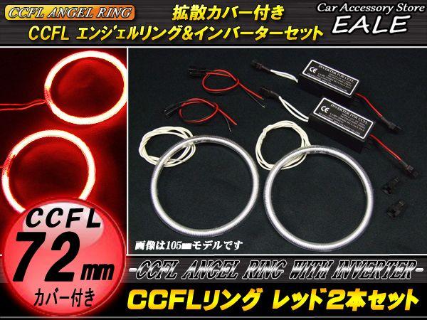 【ネコポス可】 CCFLリング×2本 インバーター セット レッド 外径72mm O-172