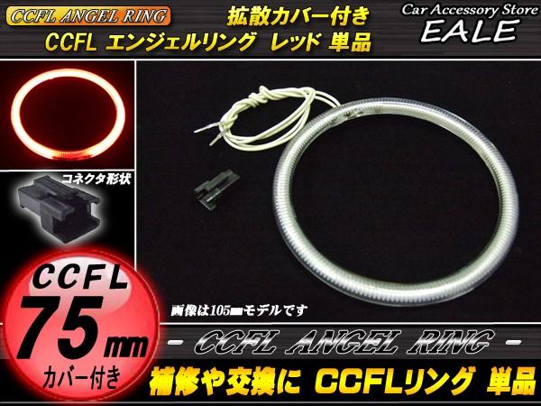 【ネコポス可】 CCFL リング 拡散 カバー付き イカリング 単品 レッド 外径 75mm O-173