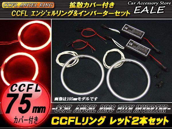 【ネコポス可】 CCFLリング×2本 インバーター セット レッド 外径75mm O-173