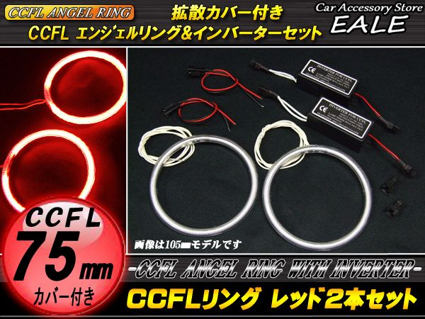 CCFLリング×2本 インバーター セット レッド 外径75mm O-173