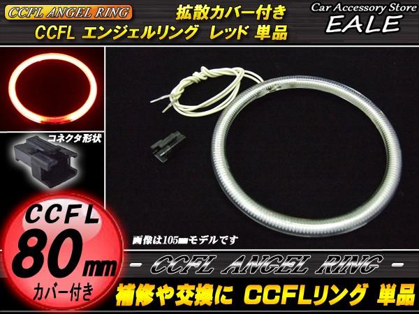 【ネコポス可】 CCFL リング 拡散 カバー付き イカリング 単品 レッド 外径 80mm O-174