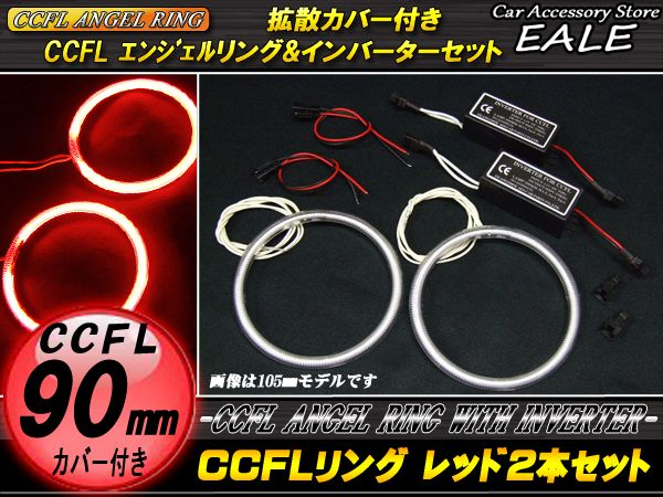 CCFLリング×2本 インバーター セット レッド 外径90mm O-176