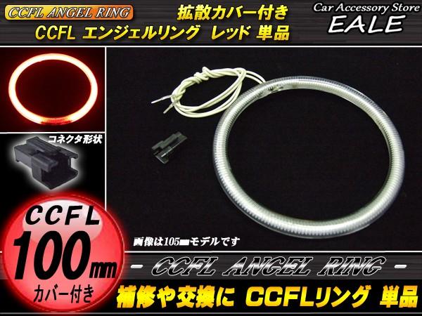 【ネコポス可】 CCFL リング 拡散 カバー付き イカリング 単品 レッド 外径 100mm O-178