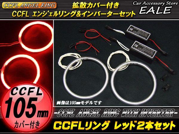 【ネコポス可】 CCFLリング×2本 インバーター セット レッド 外径105mm O-179