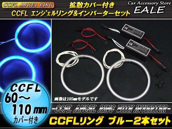 CCFLリング×2本 インバーターセット ブルー  O-181sO-182sO-183sO-184sO-185sO-186sO-187sO-188sO-189sO-190s