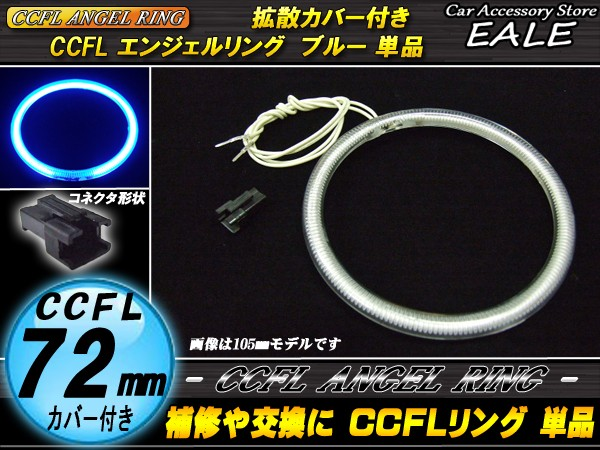 CCFL リング 拡散 カバー付き イカリング 単品 ブルー 外径 72mm O-182