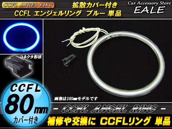 【ネコポス可】 CCFL リング 拡散 カバー付き イカリング 単品 ブルー 外径 80mm O-184