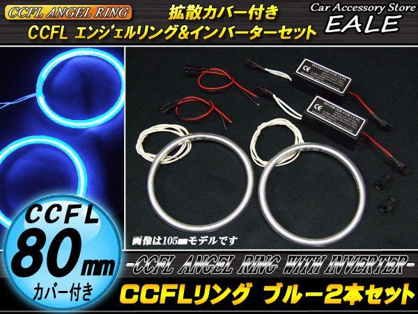 【ネコポス可】 CCFLリング×2本 インバーター セット ブルー 外径80mm O-184