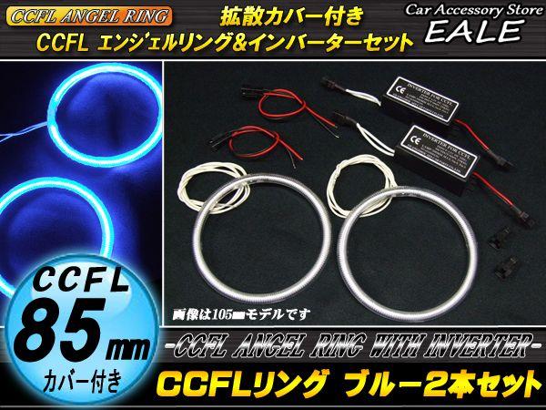 CCFLリング×2本 インバーター セット ブルー 外径85mm O-185