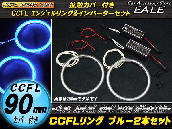 【ネコポス可】 CCFLリング×2本 インバーター セット ブルー 外径90mm O-186