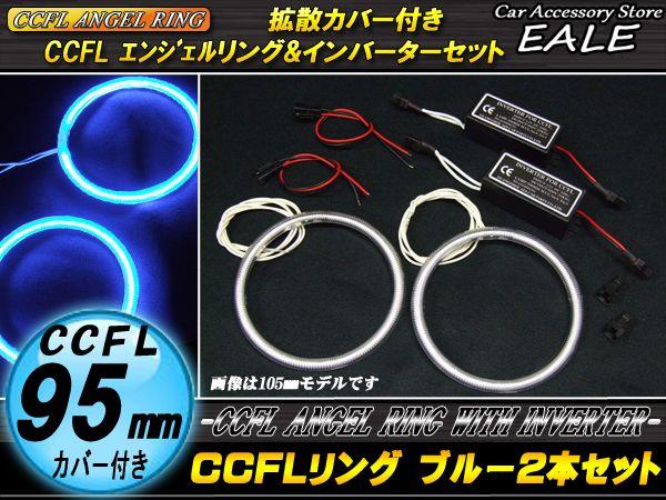 【ネコポス可】 CCFLリング×2本 インバーター セット ブルー 外径95mm O-187