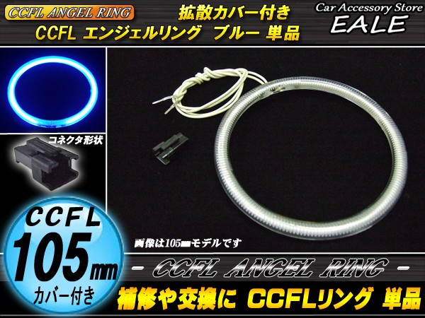 CCFL リング 拡散 カバー付き イカリング 単品 ブルー 外径 105mm O-189