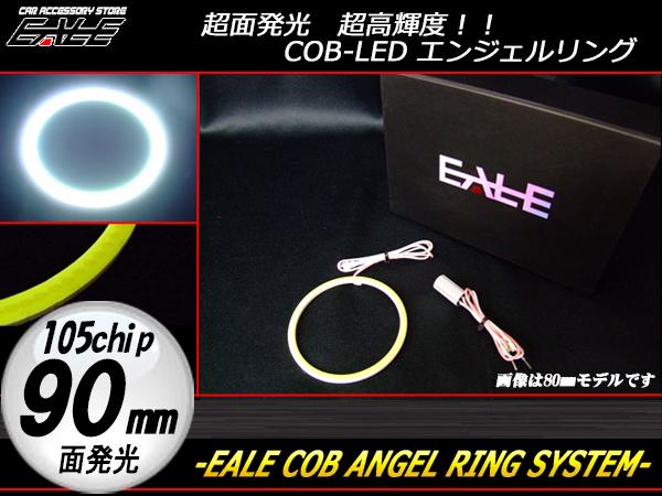 【ネコポス可】 SMDイカリング ハイパワー COB 面発光 ホワイト 90mm ( O-19 )