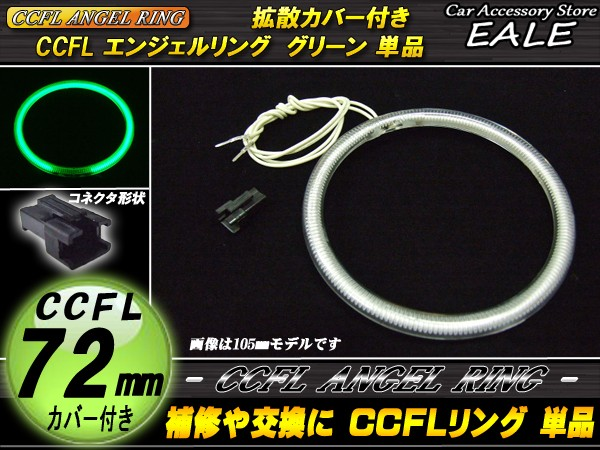 【ネコポス可】 CCFL リング 拡散 カバー付き イカリング 単品 グリーン 外径 72mm O-192