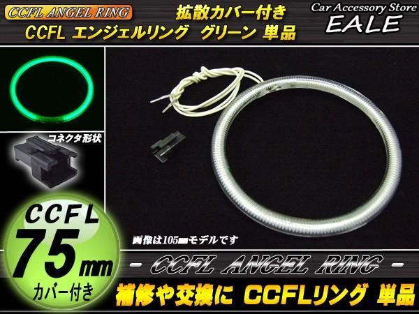 【ネコポス可】 CCFL リング 拡散 カバー付き イカリング 単品 グリーン 外径 75mm O-193