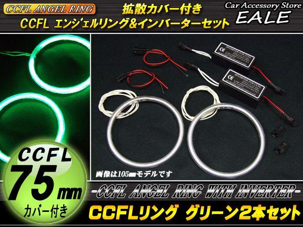 【ネコポス可】 CCFLリング×2本 インバーター セット グリーン 外径75mm O-193
