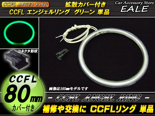 【ネコポス可】 CCFL リング 拡散 カバー付き イカリング 単品 グリーン 外径 80mm O-194