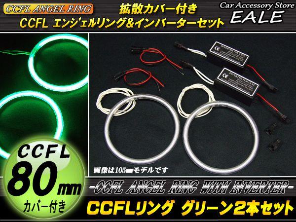 【ネコポス可】 CCFLリング×2本 インバーター セット グリーン 外径80mm O-194