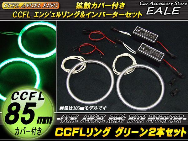 【ネコポス可】 CCFLリング×2本 インバーター セット グリーン 外径85mm O-195
