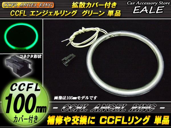 【ネコポス可】 CCFL リング 拡散 カバー付き イカリング 単品 グリーン 外径 100mm O-198