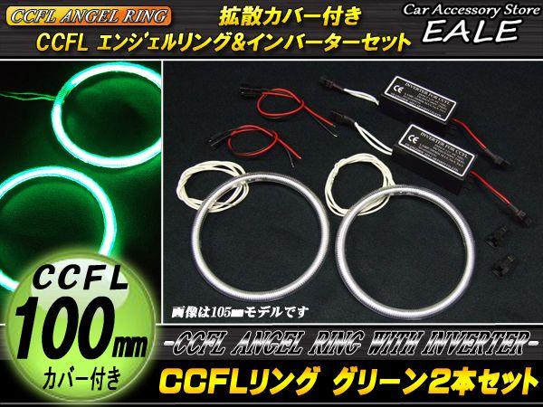 【ネコポス可】 CCFLリング×2本 インバーター セット グリーン 外径100mm O-198