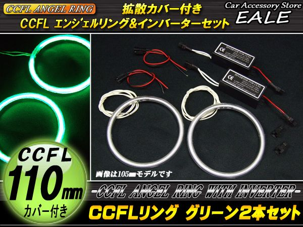 【ネコポス可】 CCFLリング×2本 インバーター セット グリーン 外径110mm O-200