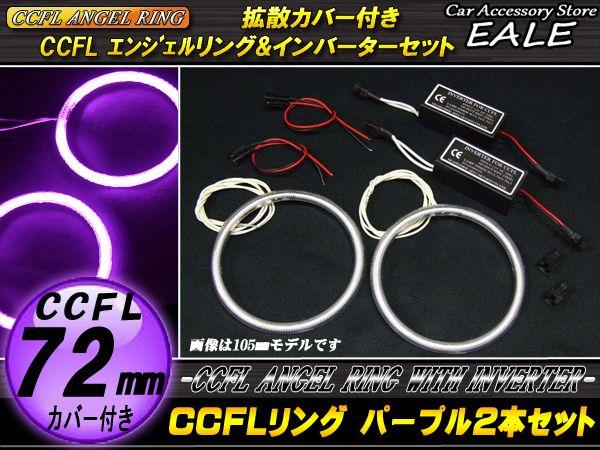 【ネコポス可】 CCFLリング×2本 インバーター セット パープル 外径72mm O-202