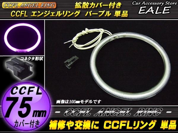 【ネコポス可】 CCFL リング 拡散 カバー付き イカリング 単品 パープル 外径 75mm O-203