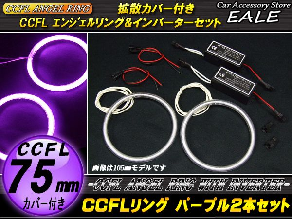 CCFLリング×2本 インバーター セット パープル 外径75mm O-203