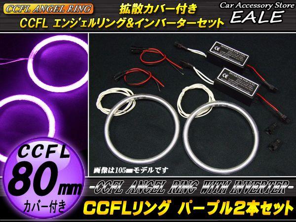 CCFLリング×2本 インバーター セット パープル 外径80mm O-204