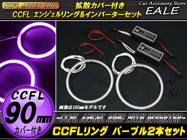 【ネコポス可】 CCFLリング×2本 インバーター セット パープル 外径90mm O-206