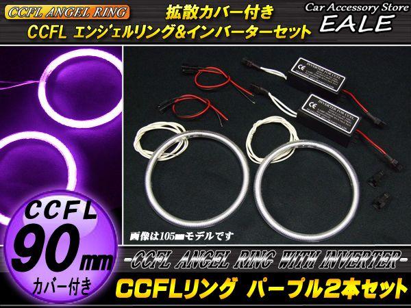 CCFLリング×2本 インバーター セット パープル 外径90mm O-206