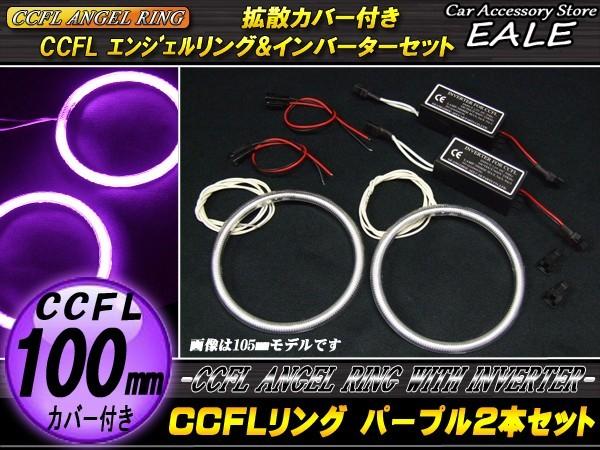 【ネコポス可】 CCFLリング×2本 インバーター セット パープル 外径100mm O-208