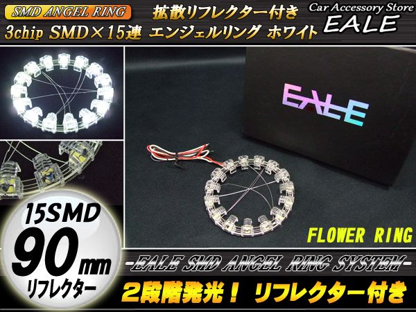 【ネコポス可】 拡散リフレクター付き 15SMD イクラリング 90mm ホワイト O-211